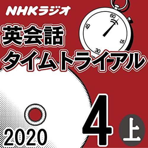 『NHK 英会話タイムトライアル 2020年4月号 上』のカバーアート