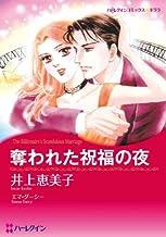 奪われた祝福の夜 (ハーレクインコミックス)
