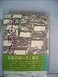 京の庭を巡る (1975年)