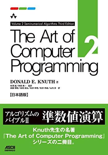 The Art of Computer Programming Volume 2 Seminumerical Algorithms Third Edition 日本語版 (アスキードワンゴ)