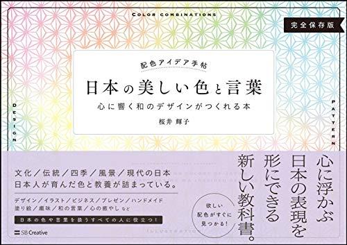 配色アイデア手帖 日本の美しい色と言葉 心に響く和のデザインがつくれる本[完全保存版]の詳細を見る