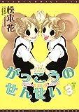 がっこうのせんせい(3) (ディアプラス・コミックス)