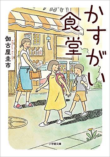 かすがい食堂 (小学館文庫)