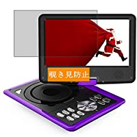 Sukix のぞき見防止フィルム 、 COOAU Portable DVD Player 9.5インチ 向けの 反射防止 フィルム 保護フィルム 液晶保護フィルム(非 ガラスフィルム 強化ガラス ガラス ) のぞき見防止 覗き見防止フィルム 修繕版