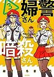 婦警さんと暗殺さん(3) (ぶんか社コミックス)