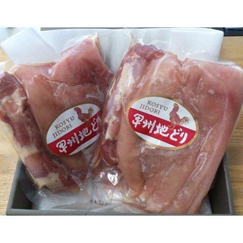 山梨県 甲州地どり 正肉セット 計1.3kg