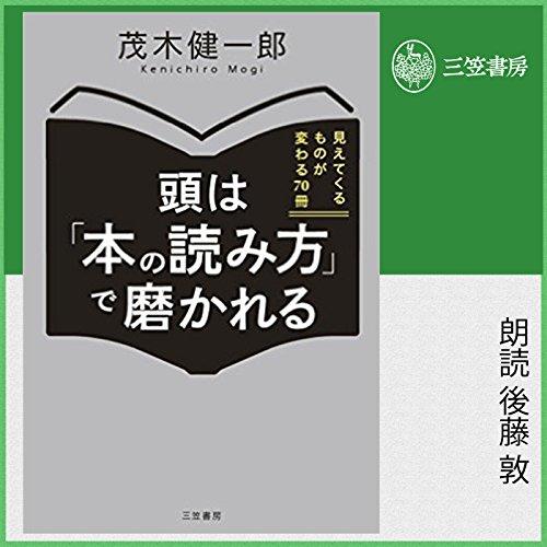 頭は「本の読み方」で磨かれる | 茂木 健一郎