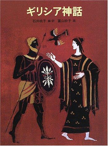 ギリシア神話