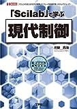 「Scilab」で学ぶ現代制御 (I・O BOOKS)
