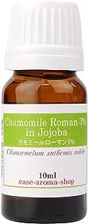 ease アロマオイル エッセンシャルオイル 3%希釈 カモミールローマン 3% 10ml  AEAJ認定精油