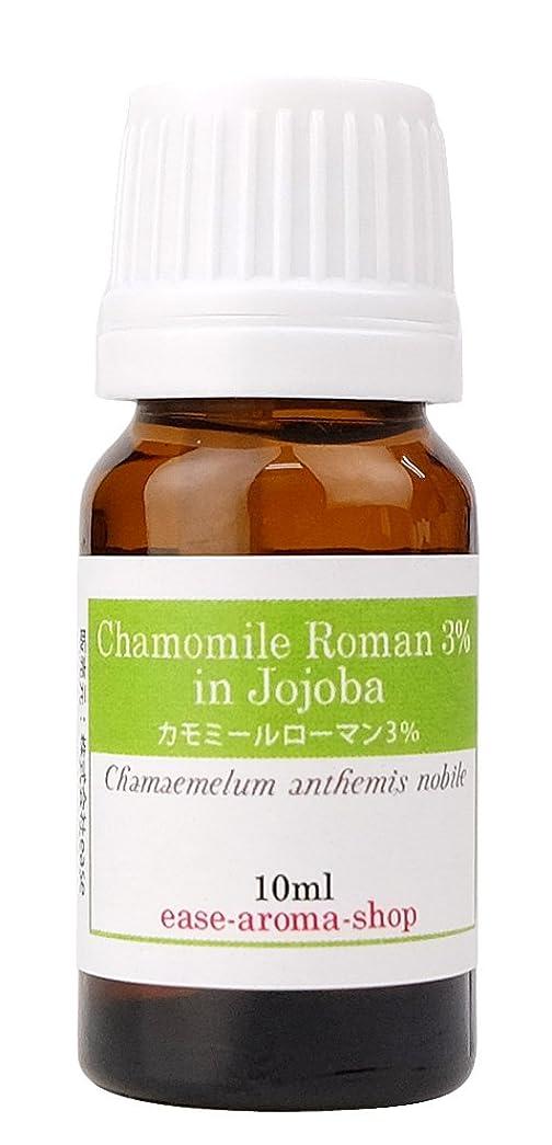 バット対象貢献するease アロマオイル エッセンシャルオイル 3%希釈 カモミールローマン 3% 10ml  AEAJ認定精油