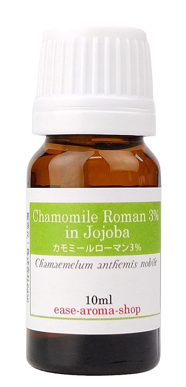 カンガルーそれら優れましたease アロマオイル エッセンシャルオイル 3%希釈 カモミールローマン 3% 10ml  AEAJ認定精油