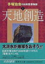 手塚治虫の旧約聖書物語 1 天地創造 (ヤングジャンプコミックス)