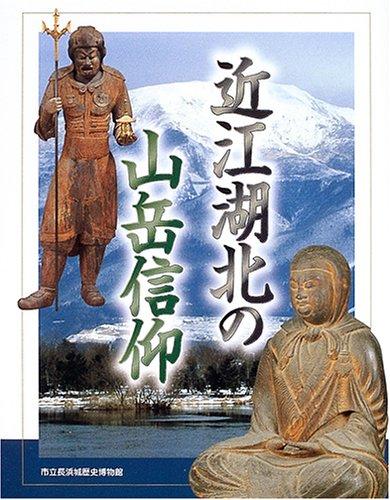 近江湖北の山岳信仰