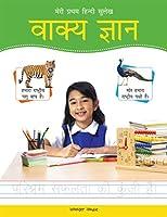 Meri Pratham Hindi Sulekh Vaakya Gyaan : Hindi Writing Practice Book for Kids (Hindi Edition) [Paperback] Wonder House Books