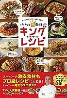 パパッと激うまっ☆キングレシピ おうちキッチンが三ツ星級に大変身!