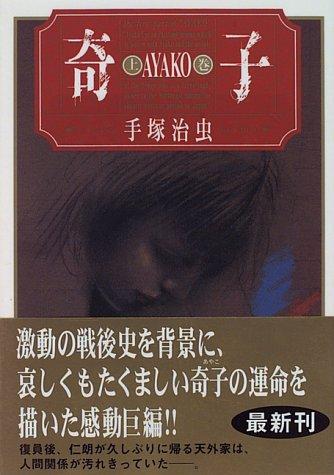 奇子 (上) (角川文庫)の詳細を見る