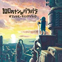 100 MAN TON NO BARABARA ORIGINAL SOUNDTRACK by GAME MUSIC(O.S.T.) (2010-03-24)