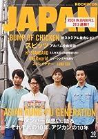 ROCKIN'ON JAPAN (ロッキング・オン・ジャパン) 2013年 10月号 [雑誌]