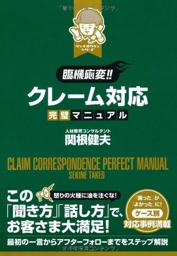 [臨機応変!!]クレーム対応完璧マニュアル (リンキオウヘンシリーズ)の詳細を見る