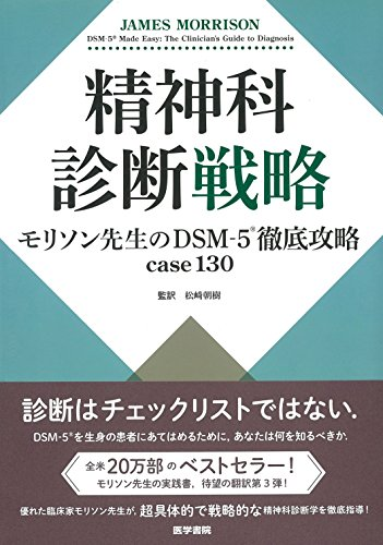 精神科診断戦略: モリソン先生のDSM-5徹底攻略case130