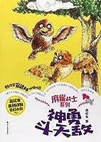高砍柴原创动物奇幻小说. 麻雀战士系列:食物与梦想