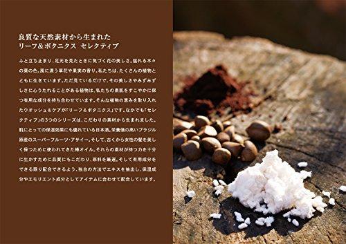 リーフ&ボタニクスクレンジングクリーム純米酒