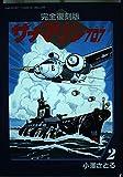 サブマリン707 2 (ラポートコミックス)
