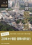 復興 熊本城 Vol.1 被害状況編 平成29年度上半期まで
