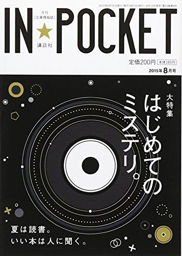 IN★POCKET 2015年 8月号の詳細を見る