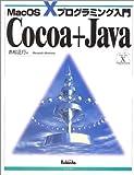 Cocoa+Java―MacOS Xプログラミング入門