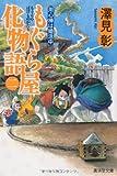 もぐら屋化物語-用心棒は婚活中2- (廣済堂モノノケ文庫)