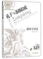 Conversation through Time and Space-Confucius and Socrates (Chinese Edition)