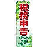 のぼり 税務申告 0400081IN