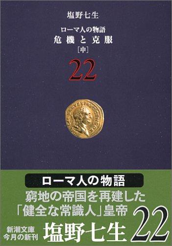 ローマ人の物語 (22) 危機と克服(中) (新潮文庫)