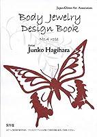 【S.REGGINA】ボディジュエリー デザインブック【J.Hagihara】 No.4 Rose