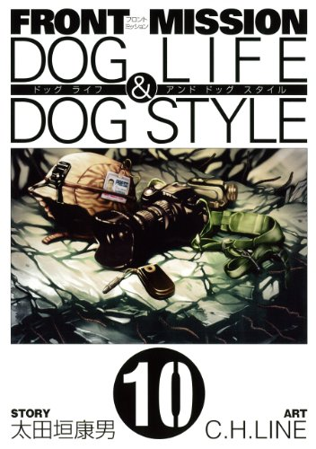 FRONT MISSION DOG LIFE & DOG STYLE(10)(完) (ヤングガンガンコミックス)