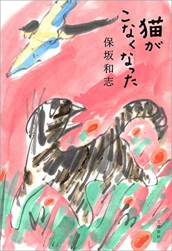猫がこなくなった (文春e-book)