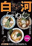 食べ歩き 白河らーめん (こおりやま情報グルメBOOK)