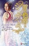 雪の伯爵とシンデレラ (ハーレクイン・ヒストリカル・スペシャル)