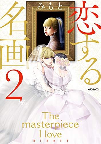 恋する名画 2 (MFコミックス フラッパーシリーズ)の詳細を見る