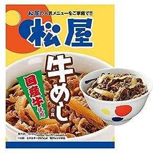 松屋 国産牛めしの具(20個入) 牛丼【冷凍】
