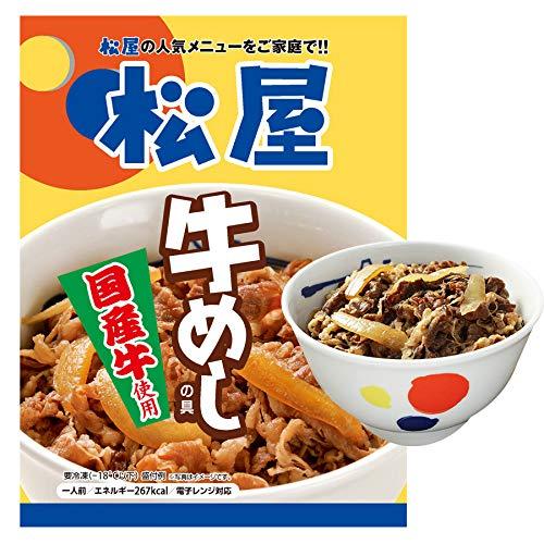 【松屋】 国産牛めし10個 牛丼【冷凍】