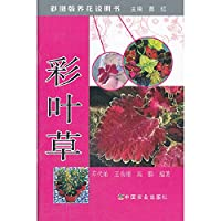 Color pictures version of the plant flowers in the instructions: Coleus [Paperback]