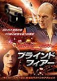 ブラインド・フィアー[DVD]