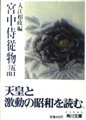 宮中侍従物語 (角川文庫 (6028))の詳細を見る