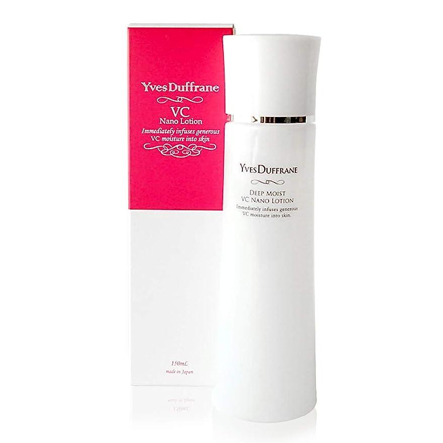 パス慢性的群衆ビタミンC誘導体 ナノ 化粧水 | VC ナノ化粧水 | 高保湿 乾燥 毛穴 敏感肌 メンズ OK