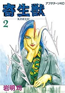 寄生獣(2) (アフタヌーンコミックス)