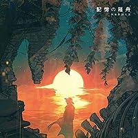 TVアニメ「 デカダンス 」エンディングテーマ「 記憶の箱舟 」