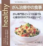 がん治療中の食事 (GAIA BOOKS)